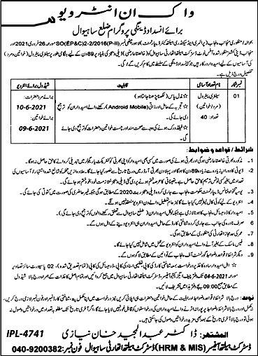 District Health Authority DHA Latest Jobs For Sanitary Patrol 2021