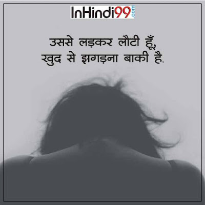 True Emotions quotes in Hindi