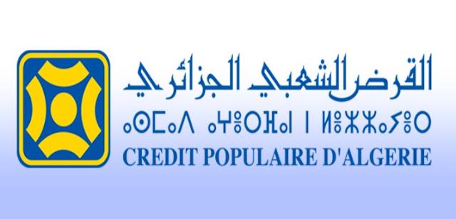 شعار القرض الشعبي الجزائر الجديد logo cpa bank  alger