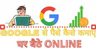 Google se paise kaise kamaye , गूगल से पैसे कैसे कमाए , घर बैठे गूगल से पैसे कैसे कमाए ऑनलाइन