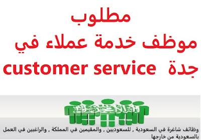 وظائف السعودية مطلوب موظف خدمة عملاء في جدة  customer service
