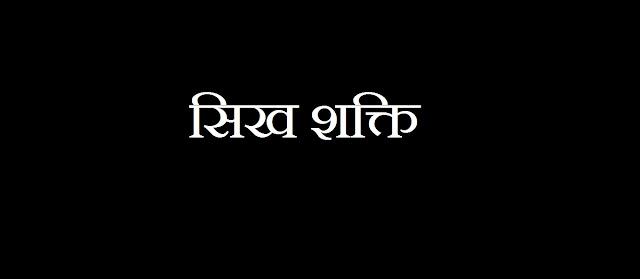 सिख शक्ति | Sikh power