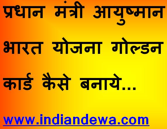 प्रधान मंत्री आयुष्मान भारत योजना गोल्डन कार्ड कैसे बनाये