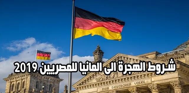 شروط الهجرة الى المانيا 20/19 للمصريين