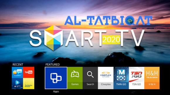 تحميل SMART TV مدى الحياة لجميع الاجهزة + كود التفعيل 2020