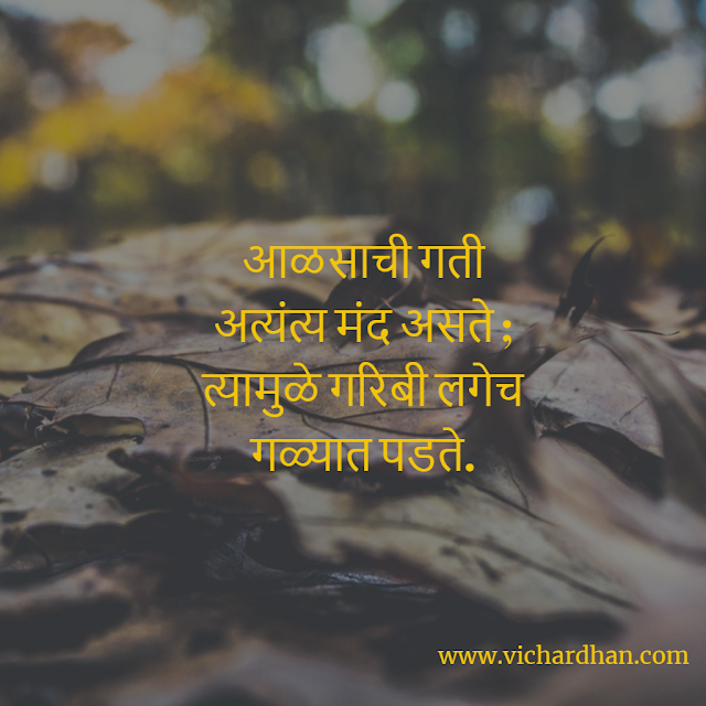 Life Suvichar in Marathi Language with Image for Facebook