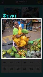 женщины продает фрукт на рынке в игре 667 слов 1 уровень