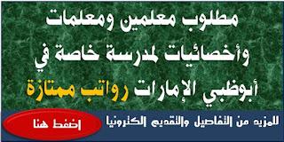 وظائف معلمين في ابوظبي براتب 9000 درهم
