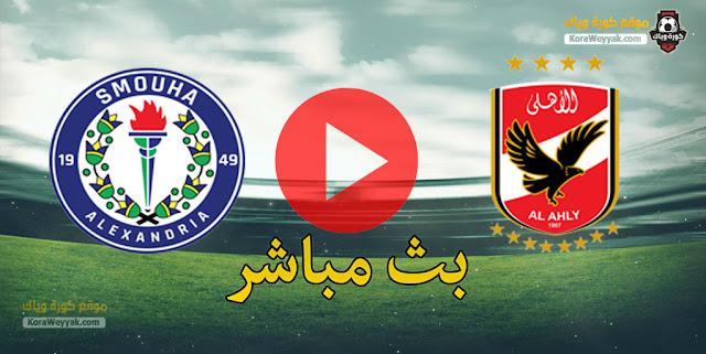 نتيجة مباراة الأهلي وسموحة اليوم 21 أبريل 2021 في الدوري المصري