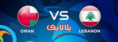مشاهدة مباراة لبنان وعمان