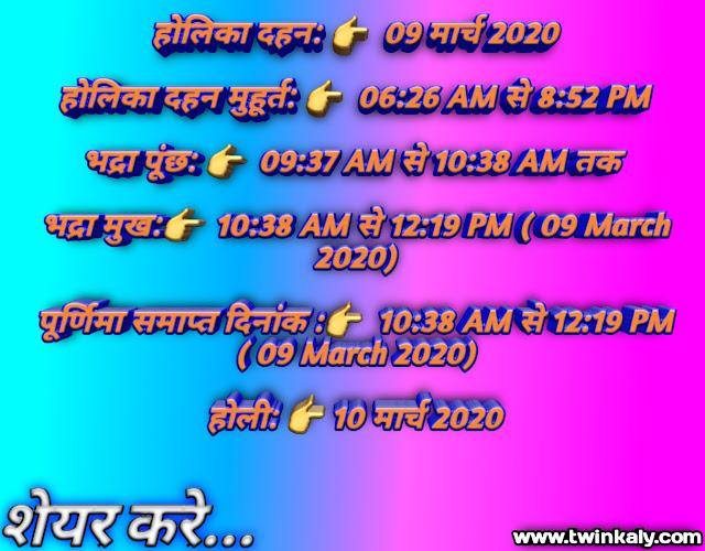 Holi information Holi Date in 2020 date of holi 2020 holi konsi tarikh ko hai holi kitne march ko hai holi 2020 date and day holi ka tarikh ko hai