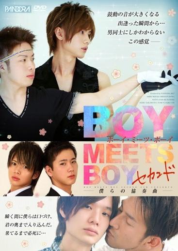 Pandora Boy Meets Boy セカンド -僕らの協奏曲-