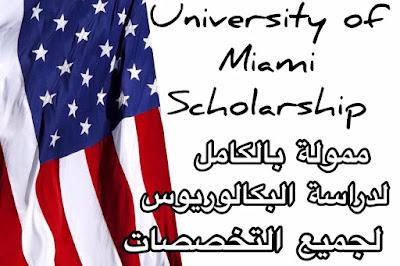 منح دراسية مجانية 2020| منحة جامعة ميامي بالولايات المتحدة الامريكية لدراسة البكالوريوس