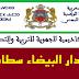 النتائج النهائية لمباراة توظيف أساتذة أطر الأكاديميات لجهة الدار البيضاء السطات لدورة نونبر 2019.