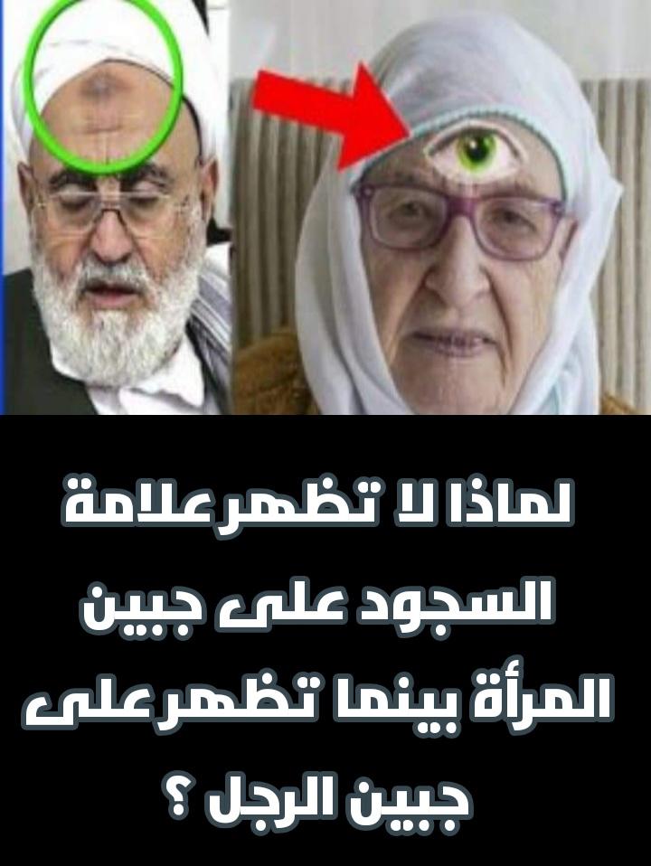 لماذا لا تظهر علامة السجود على جبين المرأة عكس جبين الرجل ... ؟