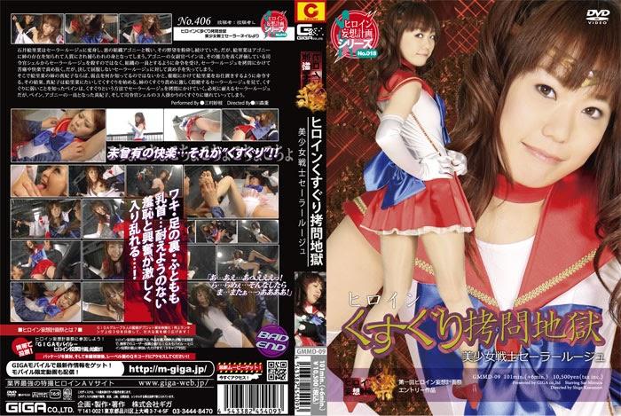 GMMD-09 Heroine Tickling Hell – Gadis Cantik Fighter Sailor Rouge