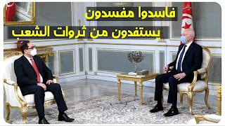 قيس سعيد يستقبل رئيس هيئة الفساد