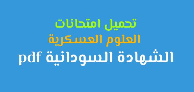 تحميل امتحانات العلوم العسكرية الشهادة السودانية pdf