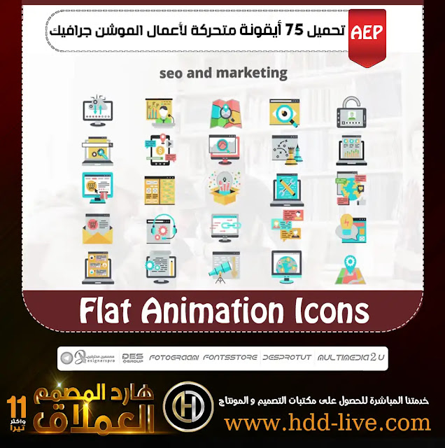 flat animation icons