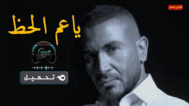 احمد ياعم الحظ
