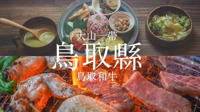 日本鳥取 - 行程計劃:大山町+米子市