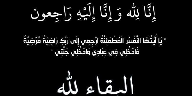 والد الأخ محمد أنشاد عون السلطة بباشوية اولاد برحيل في ذمة الله..
