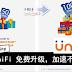 UniFi 免费升级!30Mbps升级至50Mbps;50Mbps 升级至100Mbps