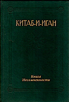 Бахаулла. Китаб-и-Иган / Духовное Собрание Бахаи России – СПб.: Единение, 2000