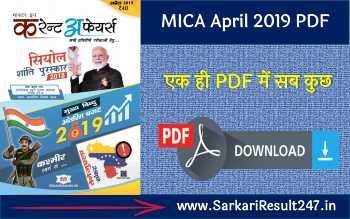 Mahendra Guru MICA April 2019 PDF | महेंद्रा गुरु अप्रैल 2019 करेंट अफेयर्स