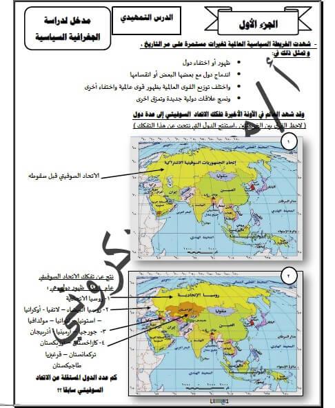 مذكرة مادة الجغرافيا السياسية للصف الثالث الثانوى