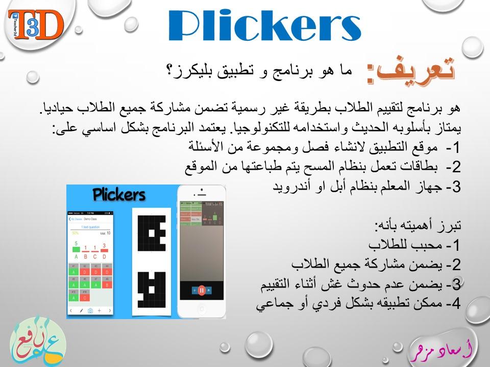 تحميل برنامج plickers