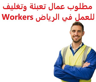 Packaging workers are required to work in Riyadh  To work for Bread Talk for Singaporean pastries and bakeries in Riyadh Work location: Riyadh - Abu Bakr Road - Rafha Street  Type of shift: nine working hours, in addition to the paid overtime  Academic qualification: not required  Experience: To have a transferable residence for an institution or company His guarantee should not be private Age not to exceed 35 years  Salary: to be determined after the interview, in addition to medical insurance, housing and other benefits