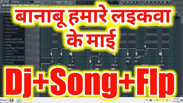 Banbu Hamre Laikwa Ke Mai Bhatar Tohar Papa Kahai flp project , fl pproject download