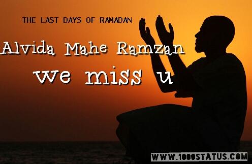 last day of ramadan