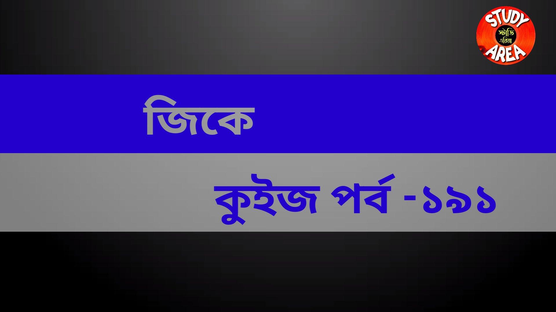 চাকরীর এক্সাম সংক্রান্ত বাংলা জিকে কুইজ পর্ব -১৯১ | Job Related GK Quiz Part - 191