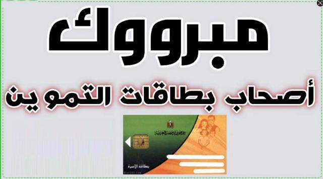 الاثنين استئناف إضافة المواليد على بطاقة التموين بهذه الشروط