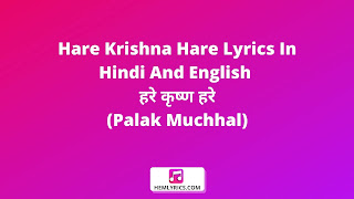 Hare Krishna Hare Lyrics In Hindi And English - हरे कृष्ण हरे (Palak Muchhal)
