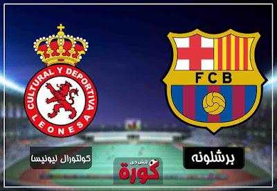 بث مباشر مباراة برشلونة وكولتورال ليونيسا اليوم