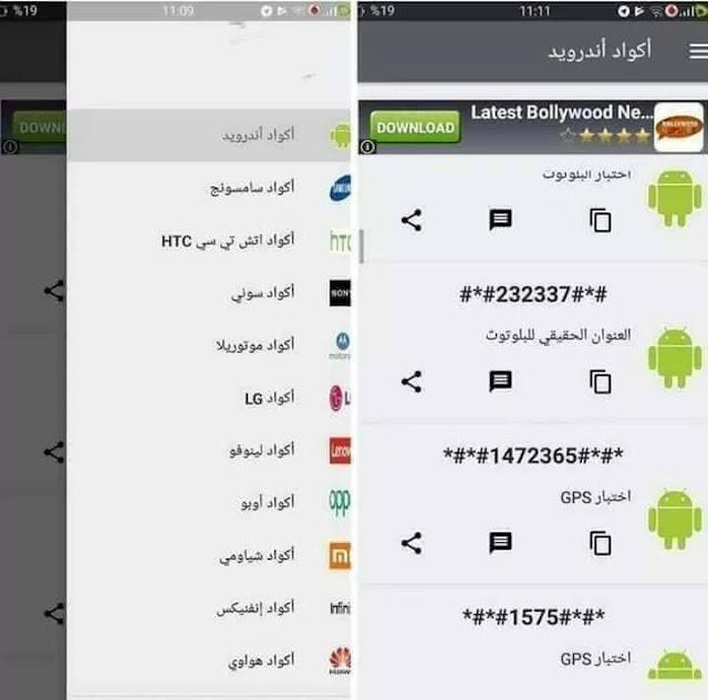 التطبيق الذي يبحث عنه الجميع  فيه جميع الاكواد لجميع الهواتف