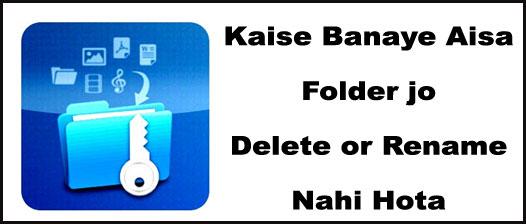 kaise banaye computer me aisa folder jo delete or rename nahi hota