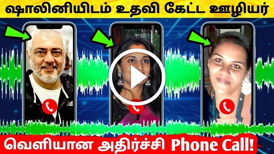Ajith Shalini யிடம் உதவி கேட்ட ஊழியர் வெளியான அதிர்ச்சி Phone Call !!