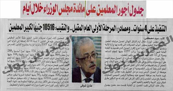 رئاسة الوزراء :راتب المعلم المساعد 2297 وكبير معلمين 10 آلاف والتطبيق من العام المالي الحالي