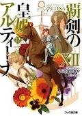 Haken no Kouki Altina (Novel)