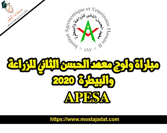 مباراة ولوج معهد الحسن الثاني للزراعة والبيطرة APESA 2020