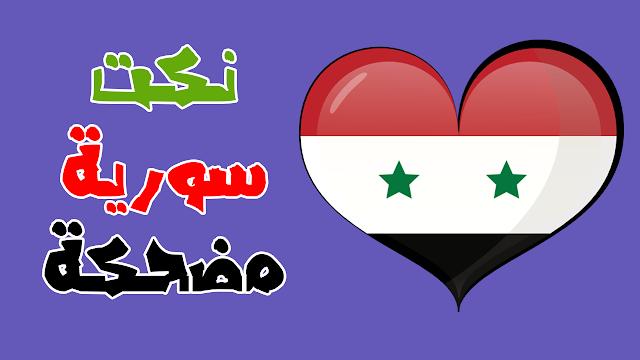 نكت سورية تحشيشية ههههه ... أجدد النكت السورية