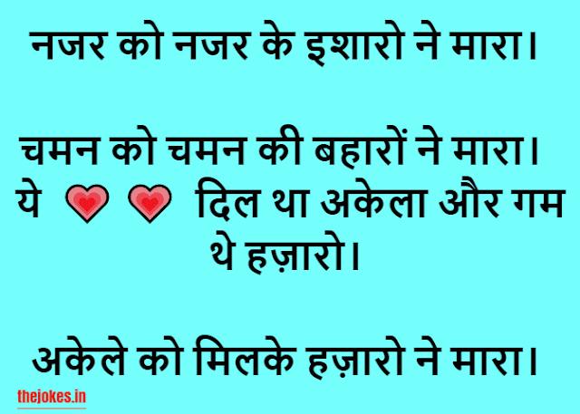 Shayari in hindi-hindi shayari collection-हिंदी शायरी