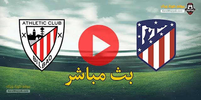 تأجيل مباراة اتلتيكو مدريد وأتلتيك بلباو اليوم 9 يناير 2021 في الدوري الاسباني