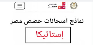 إختبارات منصة حصص مصر في الاستاتيكا رياضيات الثانوية العامة نظام حديث