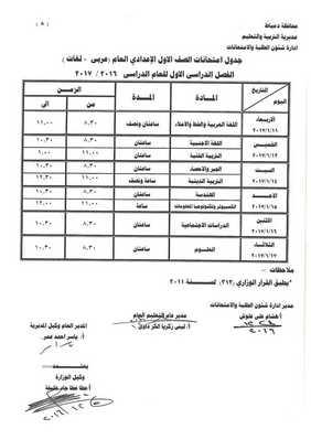 جدول امتحانات الصف الاول الاعدادي عربي ولغات للفصل الدراسي الاول