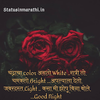 Good Night in Marathi Wallpaper | Good Night Marathi Image